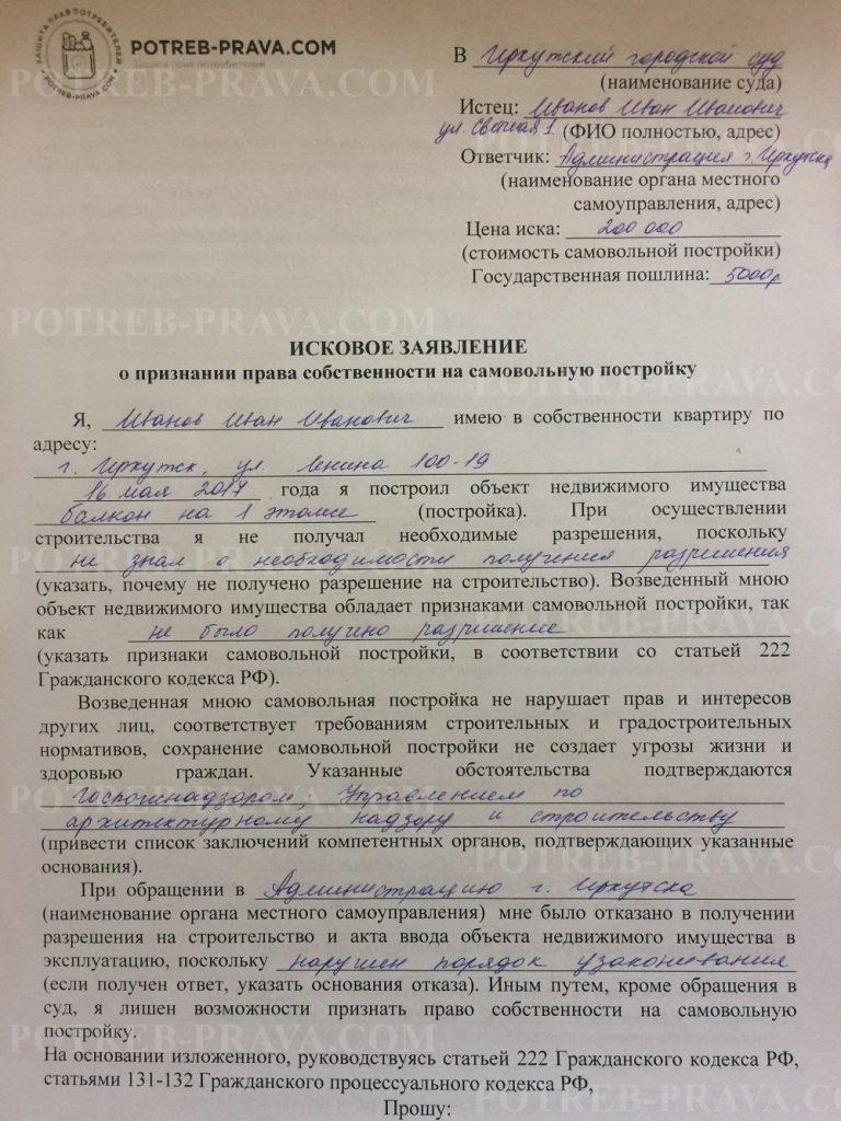 Пример заполнения иска о признании права собственности на самовольную постройку (1)