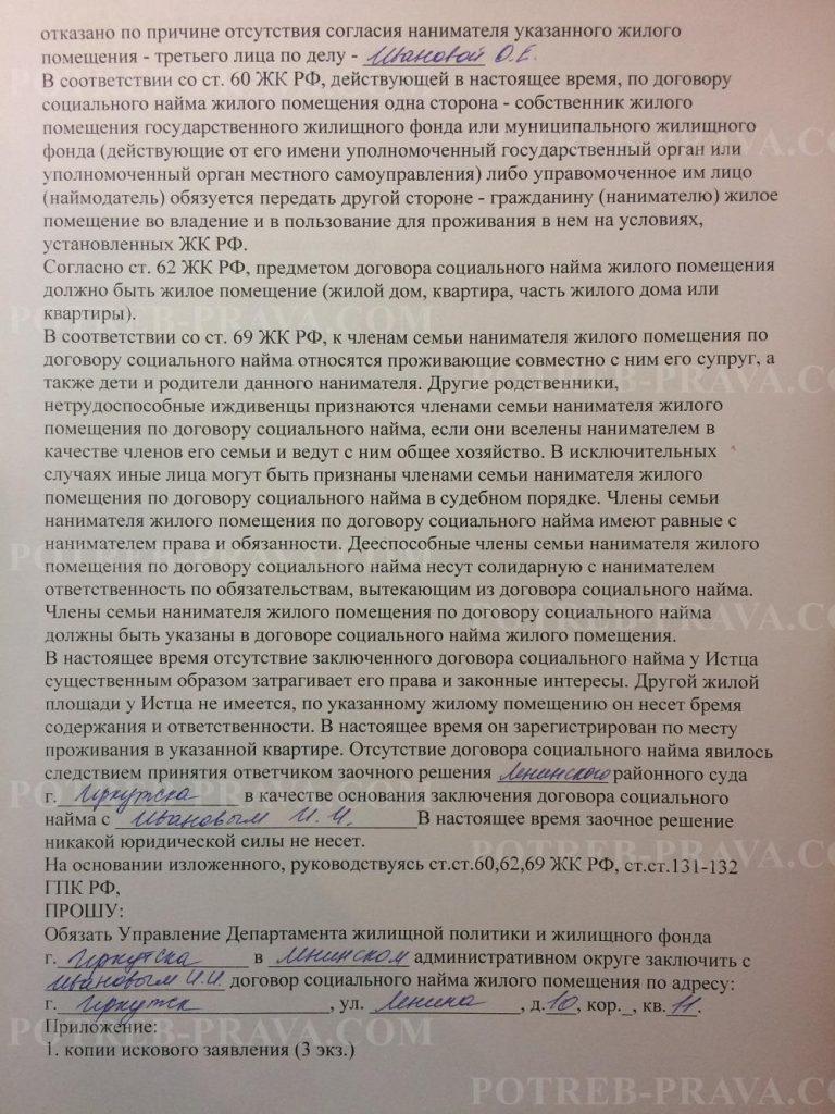 Пример заполнения иска об обязании заключить договор социального найма (2)