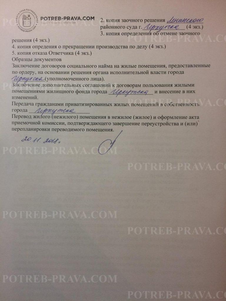 Пример заполнения иска об обязании заключить договор социального найма (3)
