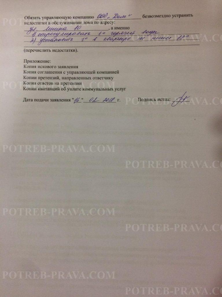 Пример заполнения иска в суд на УК по качеству отопления (2)