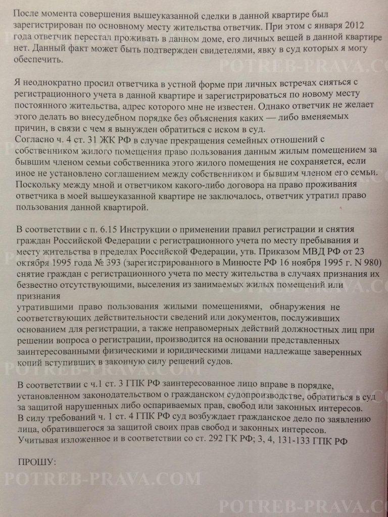 Пример заполнения иска в суд о признании ответчика утратившим право пользования жилым помещением (2)