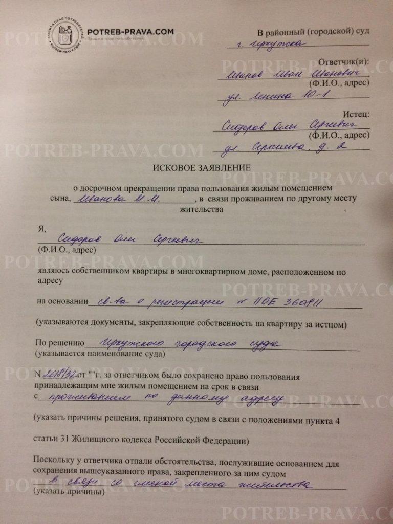 Пример заполнения иска в суд о снятии с регистрационного учета ребенка (1)