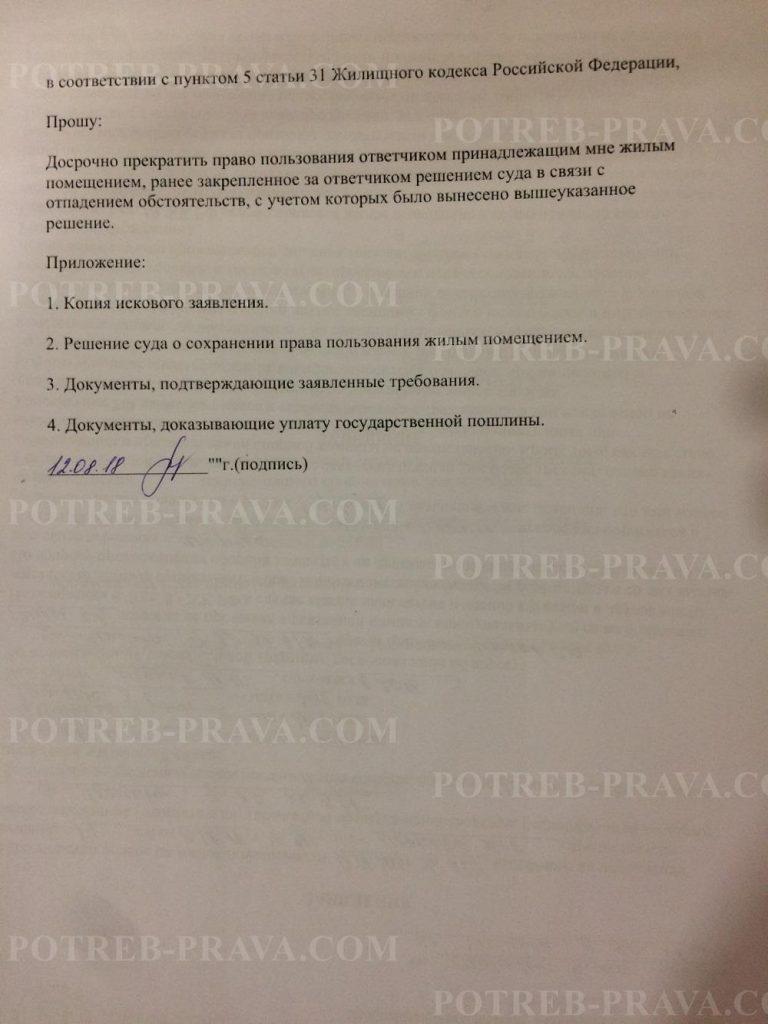 Пример заполнения иска в суд о снятии с регистрационного учета ребенка (2)