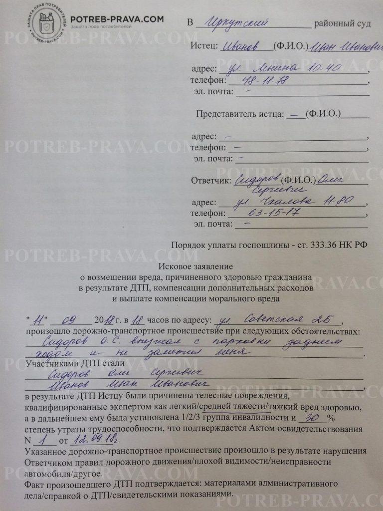 Пример заполнения иска в суд о возмещении вреда, причиненного здоровью гражданина в результате ДТП и выплате компенсации морального вреда (1)