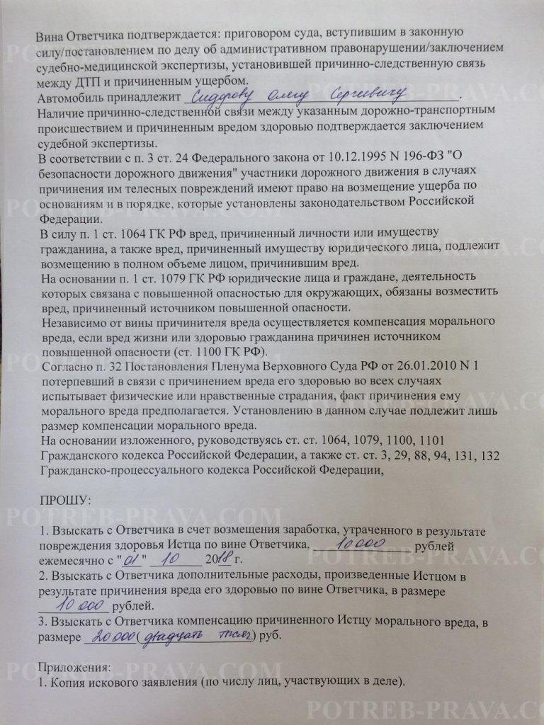 Заполненный образециска в суд о возмещении вреда, причиненного здоровью гражданина в результате ДТП и выплате компенсации морального вреда (1)
