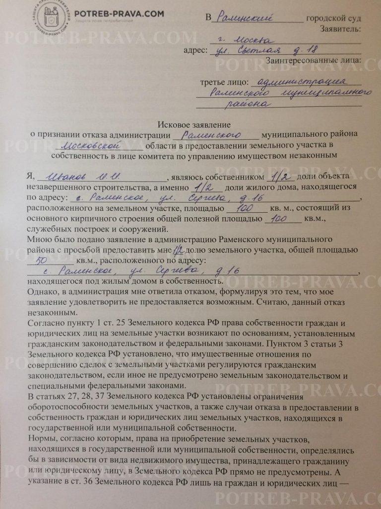 Пример заполнения иска в суд об оспаривании отказа перевода арендованной земли в собственность (1)