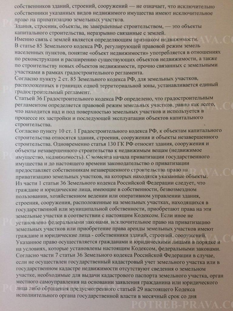 Пример заполнения иска в суд об оспаривании отказа перевода арендованной земли в собственность (2)