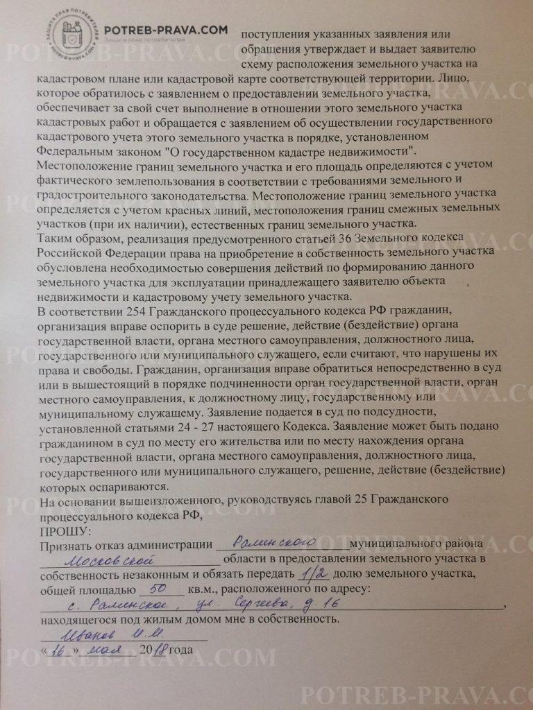 Пример заполнения иска в суд об оспаривании отказа перевода арендованной земли в собственность (3)