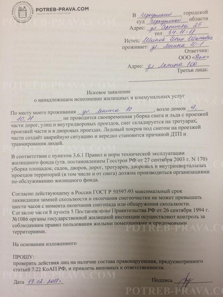 Пример заполнения искового заявления на УК о ненадлежащем исполнении жилищных и коммунальных услуг