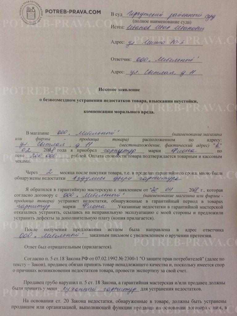 Изображение - Возврат товара изготовленного по индивидуальному заказу potreb-prava.com-obrazets-iskovogo-zayavleniya-na-kompensatsiyu-remonta-i-vyplaty-neustojki-1-768x1024
