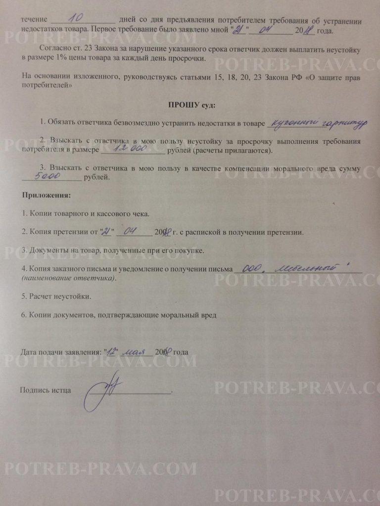 Изображение - Возврат товара изготовленного по индивидуальному заказу potreb-prava.com-obrazets-iskovogo-zayavleniya-na-kompensatsiyu-remonta-i-vyplaty-neustojki-2-768x1024