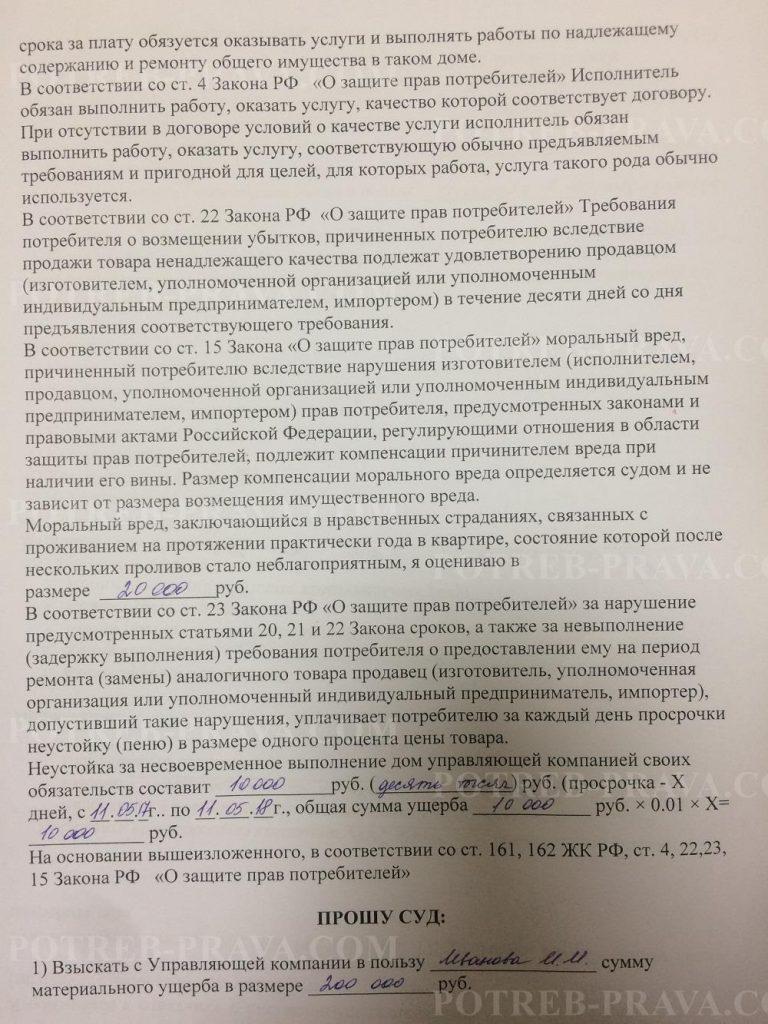 Пример заполнения искового заявления в суд на ЖКХ о защите прав потребителей