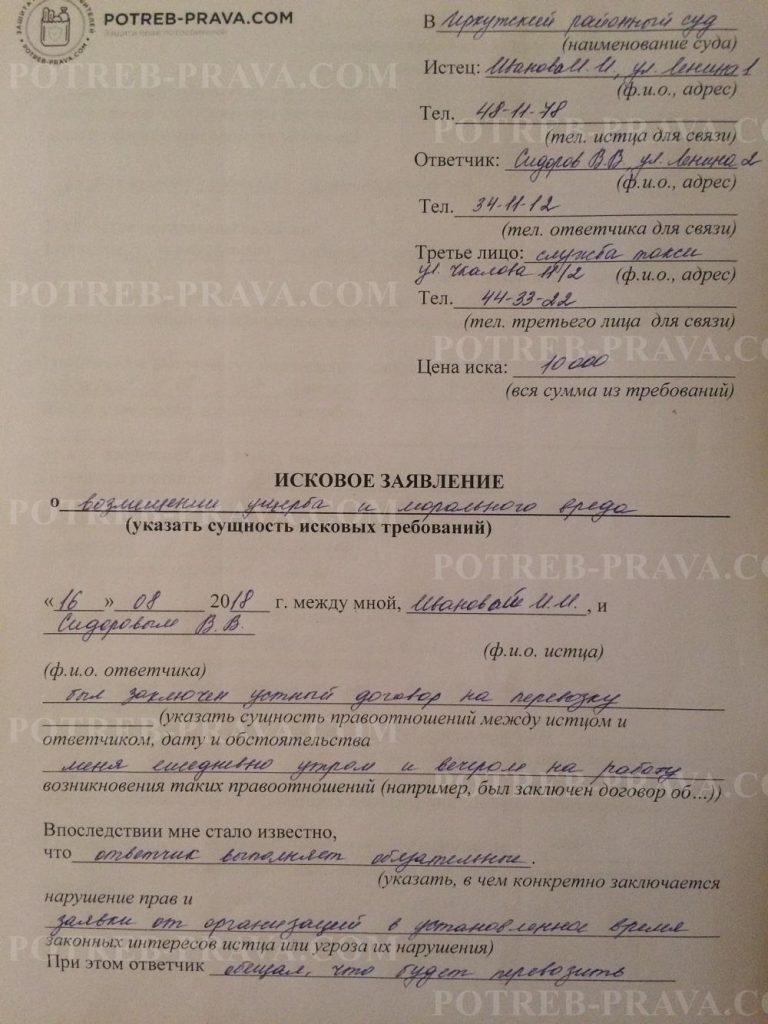 Пример заполнения искового заявления на водителя (1)