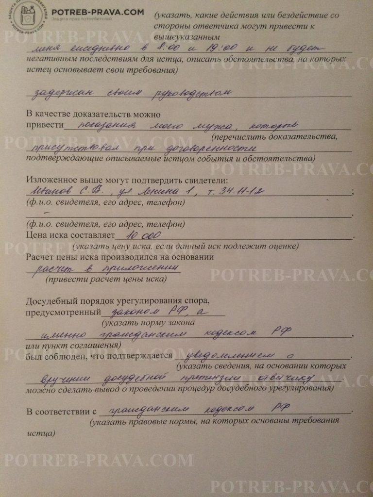Пример заполнения искового заявления на водителя (2)