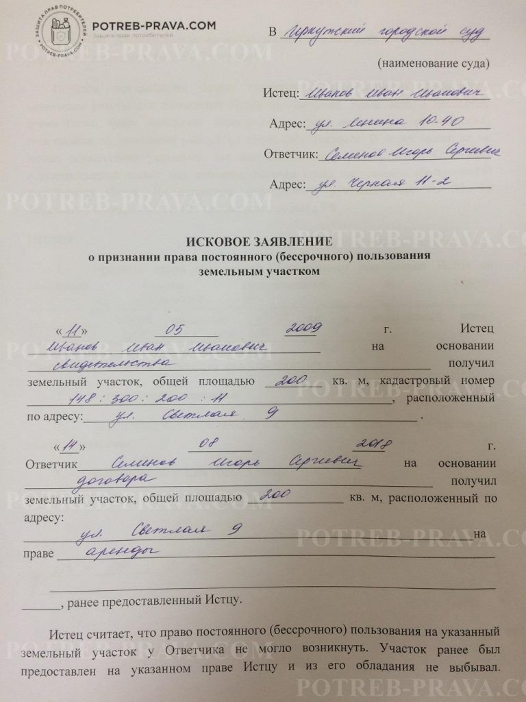 Пример заполнения искового заявления о признании права собственности на земельный участок (1)