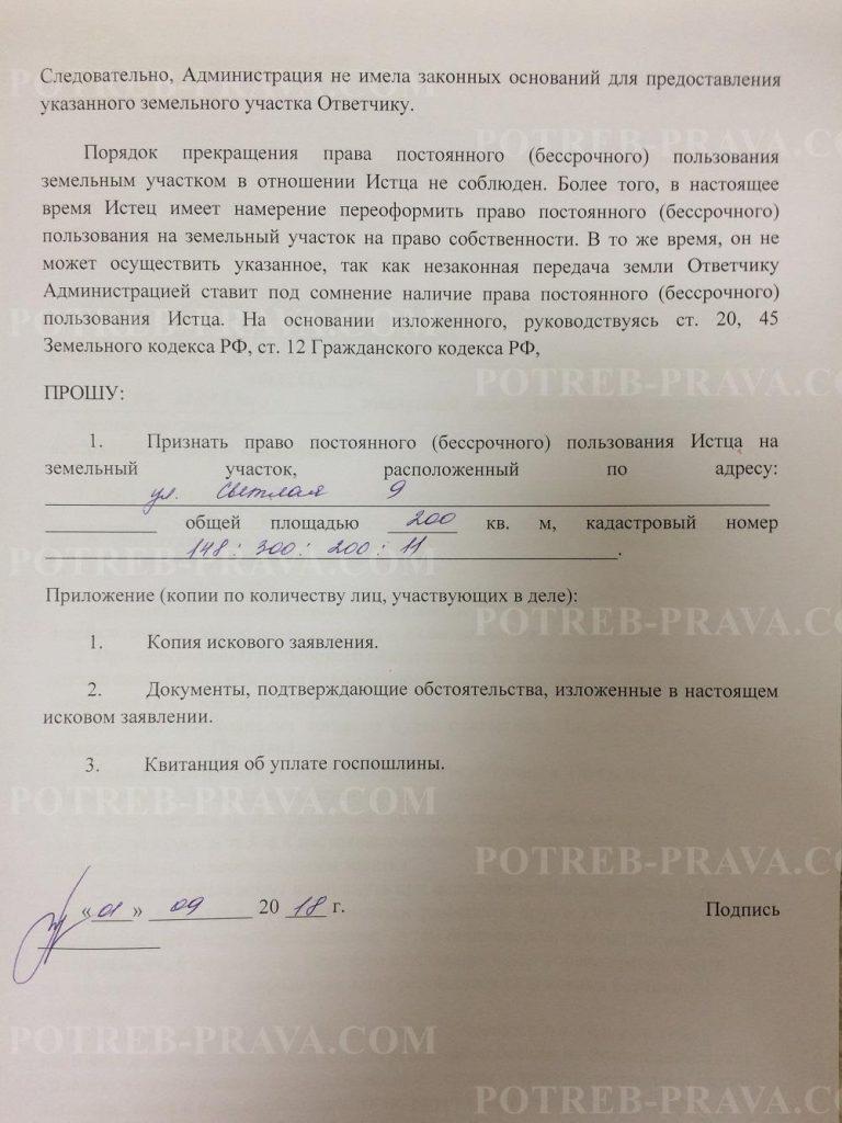 искового заявления о признании права собственности на земельный участок (1)