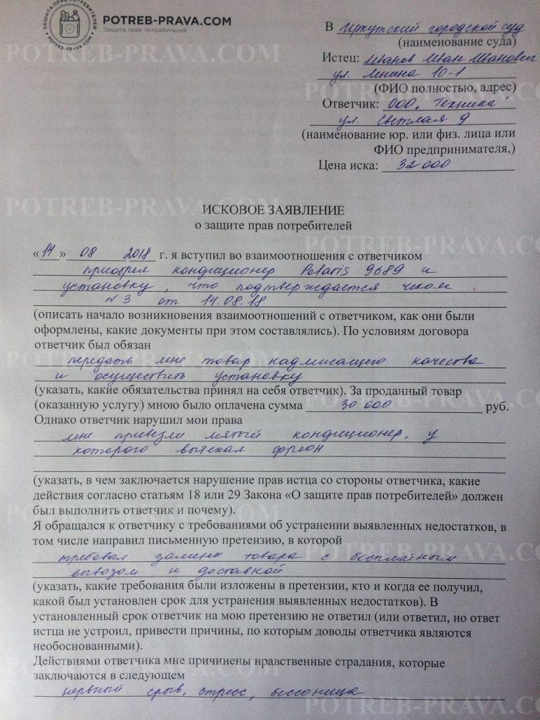 Пример заполнения искового заявления о защите прав потребителей (1)