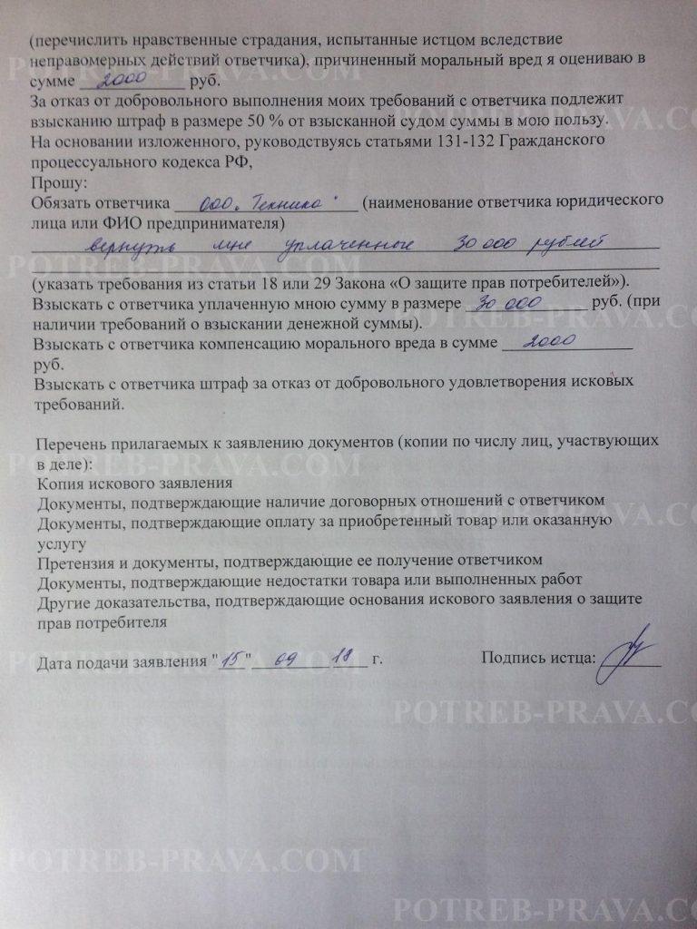 Пример заполнения искового заявления о защите прав потребителей (2)