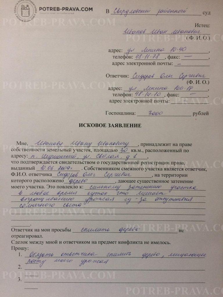 Пример заполнения искового заявления в суд на соседа о затенении земельного участка (1)
