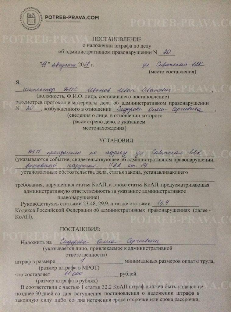 обжалование протокола гибдд в суде