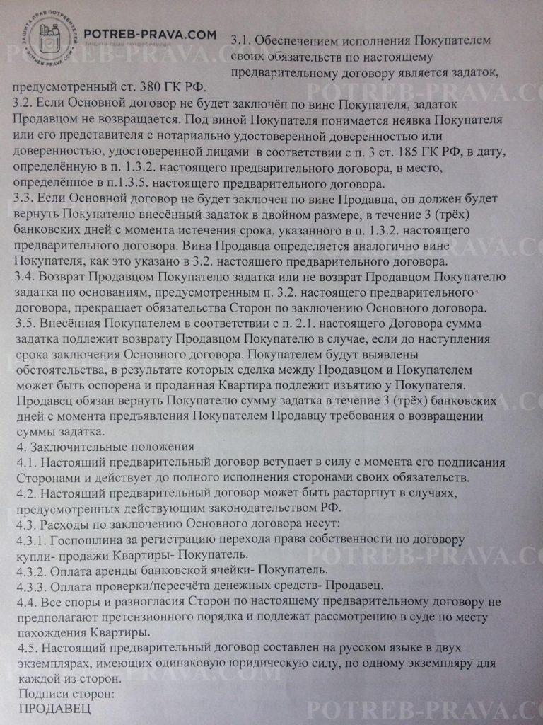 Пример заполнения предварительного договора купли-продажи квартиры (3)
