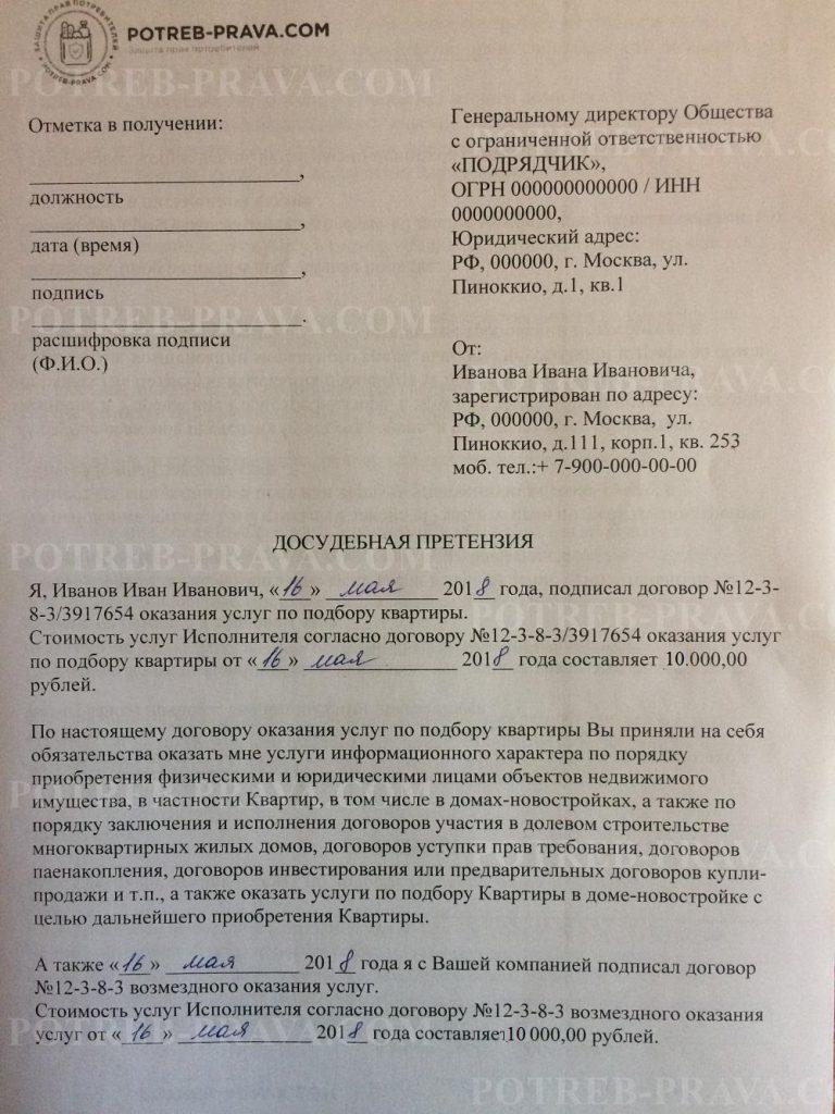 Пример заполнения претензии к агентству недвижимости (1)