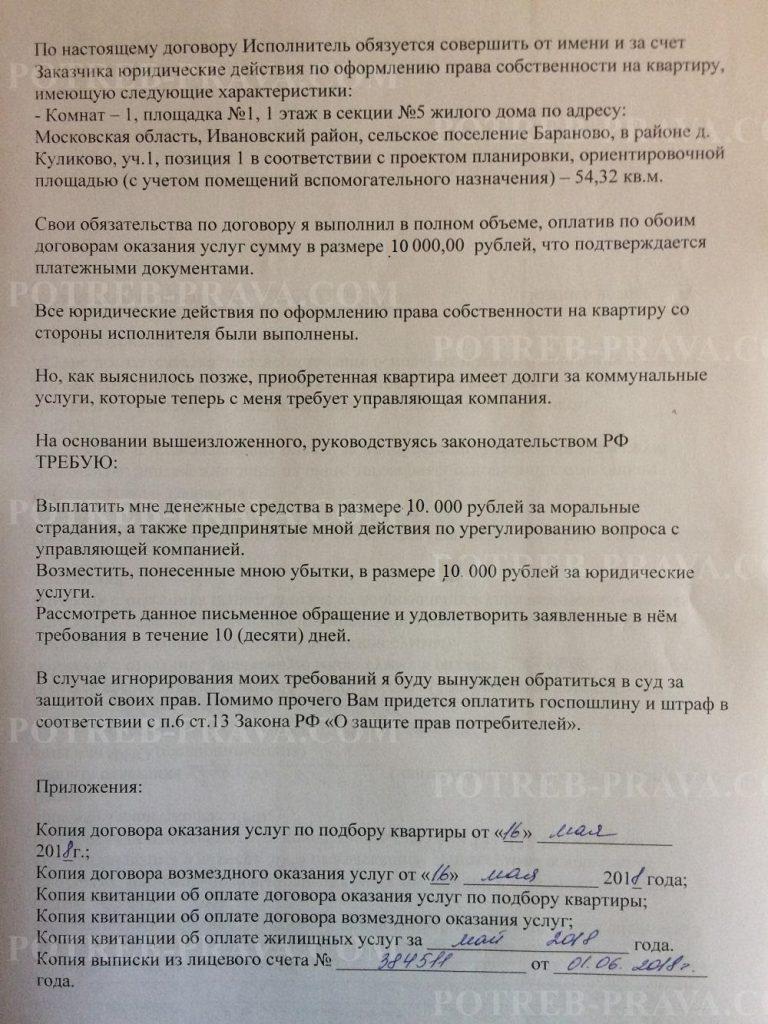 Пример заполнения претензии к агентству недвижимости (2)