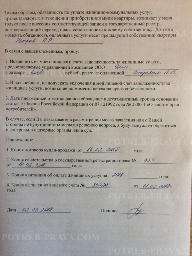 Пример заполнения претензии в УК по долгам за коммунальные услуги предыдущего хозяина (2)