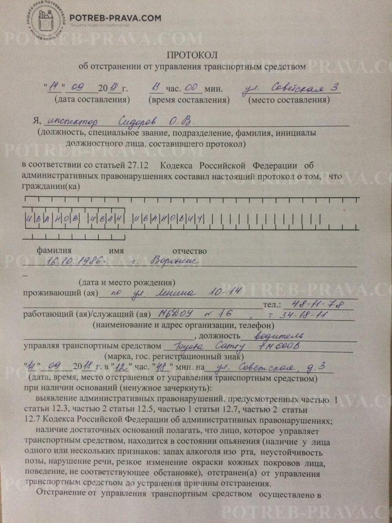 Пример заполнения протокола об отстранении от управления транспортным средством (1)