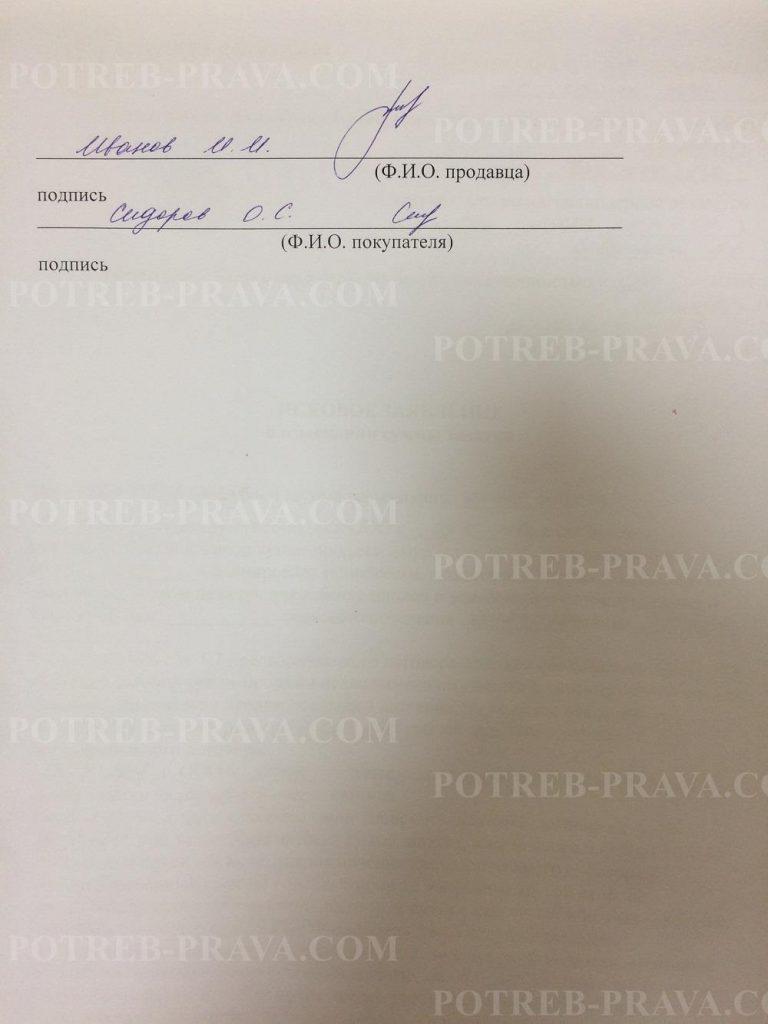 Пример заполнения расписки в получении задатка (1)