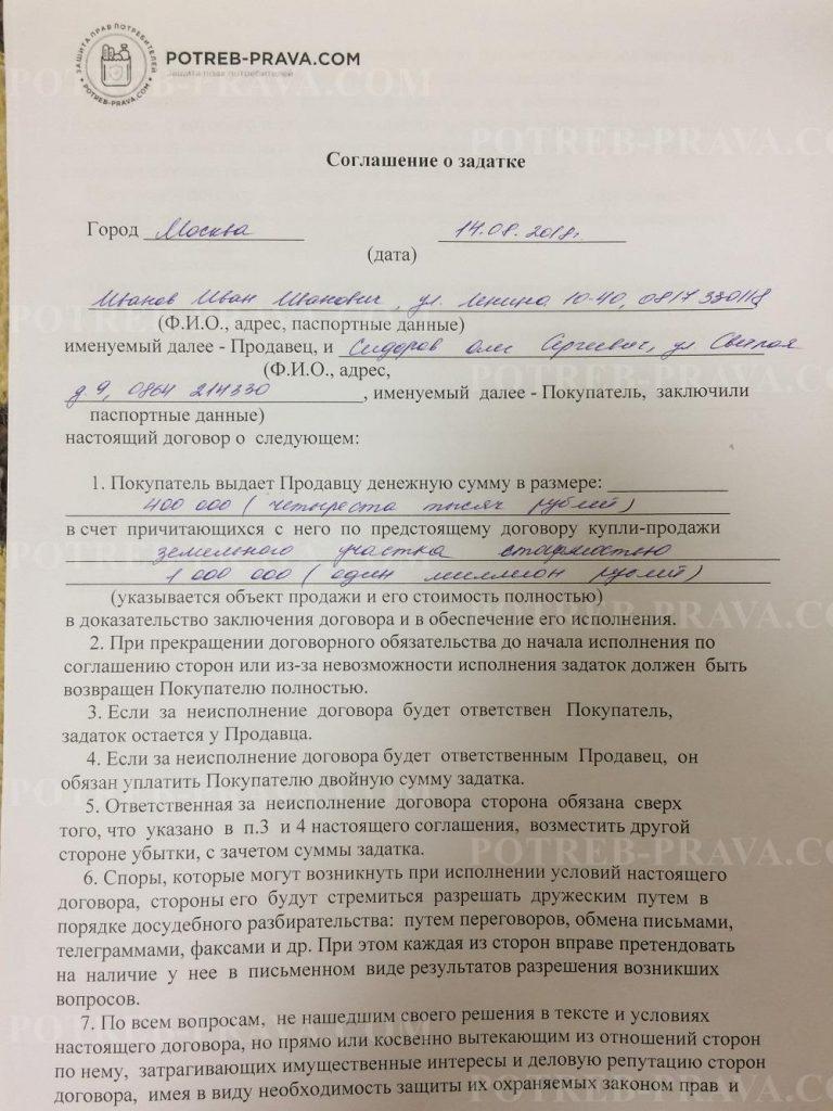 Пример заполнения соглашения о задатке (1)