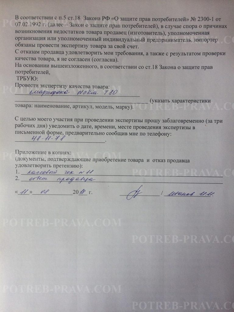 Срок ремонта по гарантии согласно законодательству РФ