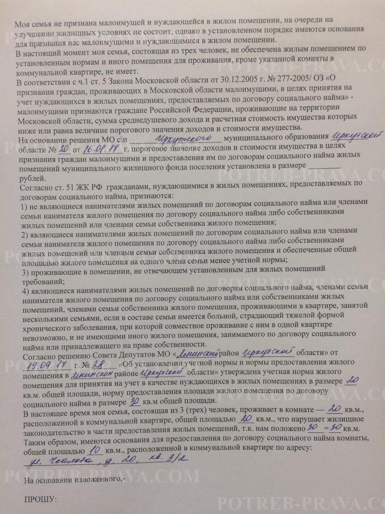 Пример заполнения заявления на получение жилья по договору социального найма (2)