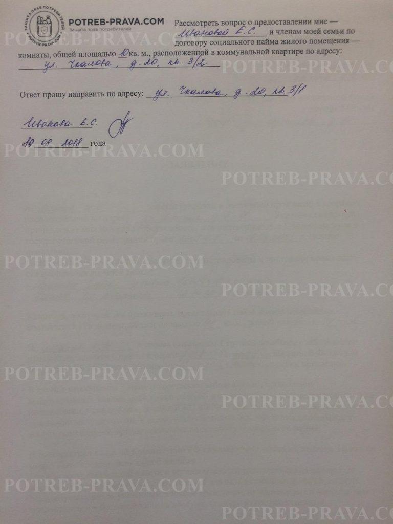 Пример заполнения заявления на получение жилья по договору социального найма (3)