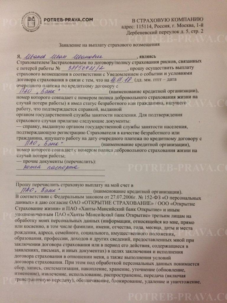 Пример заполнения заявления на выплату страхового возмещения (1)