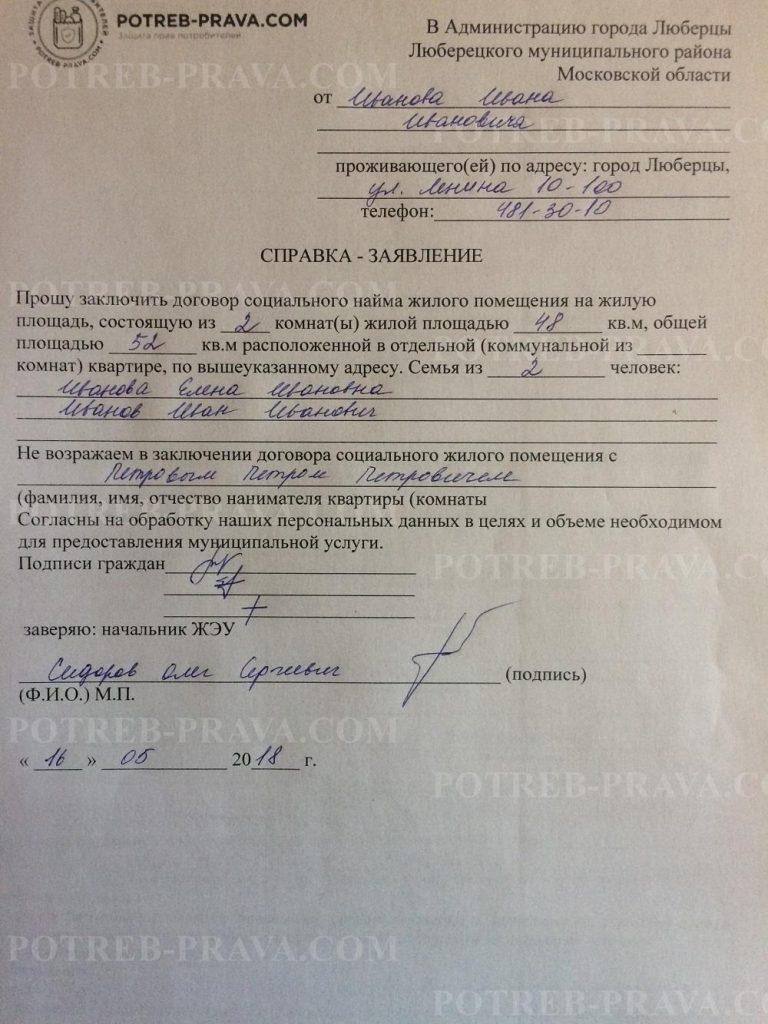 договор о социальном найме Москва