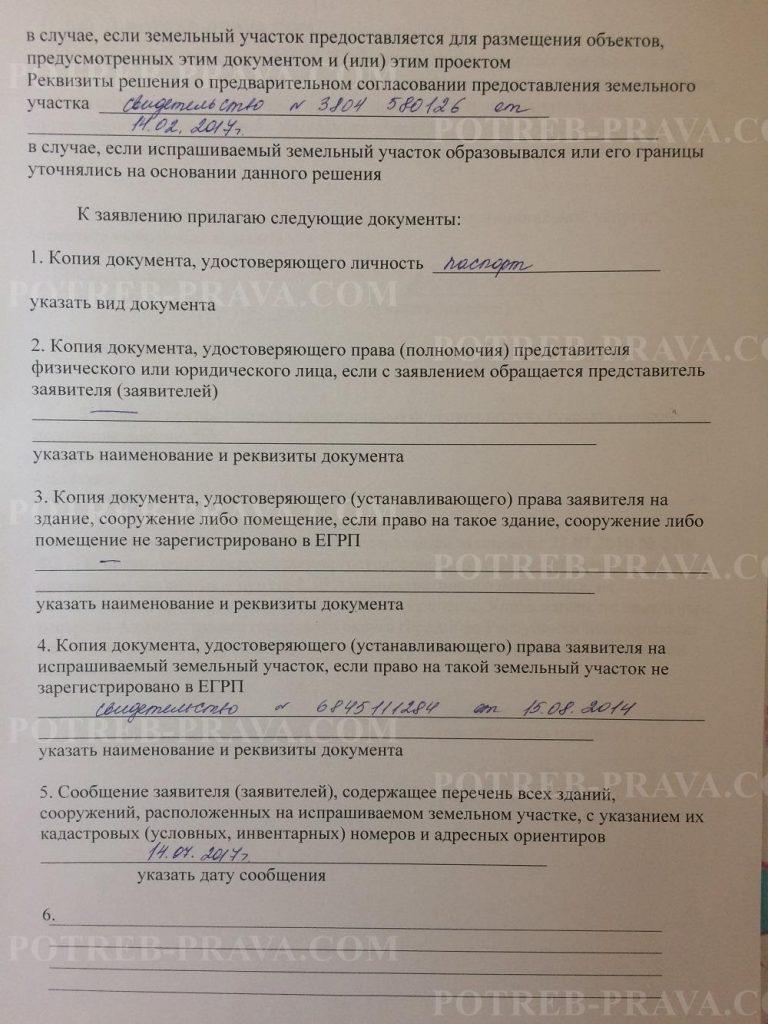 Пример заполнения заявления о переводе земельного участка в собственность (2)