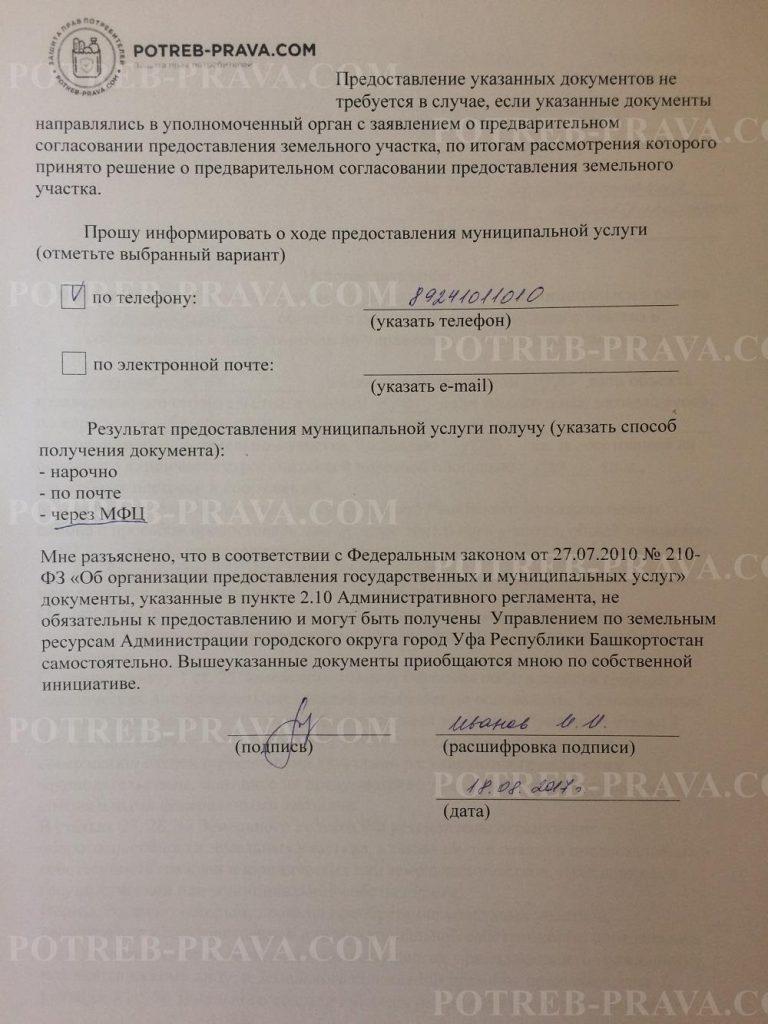 Пример заполнения заявления о переводе земельного участка в собственность (3)