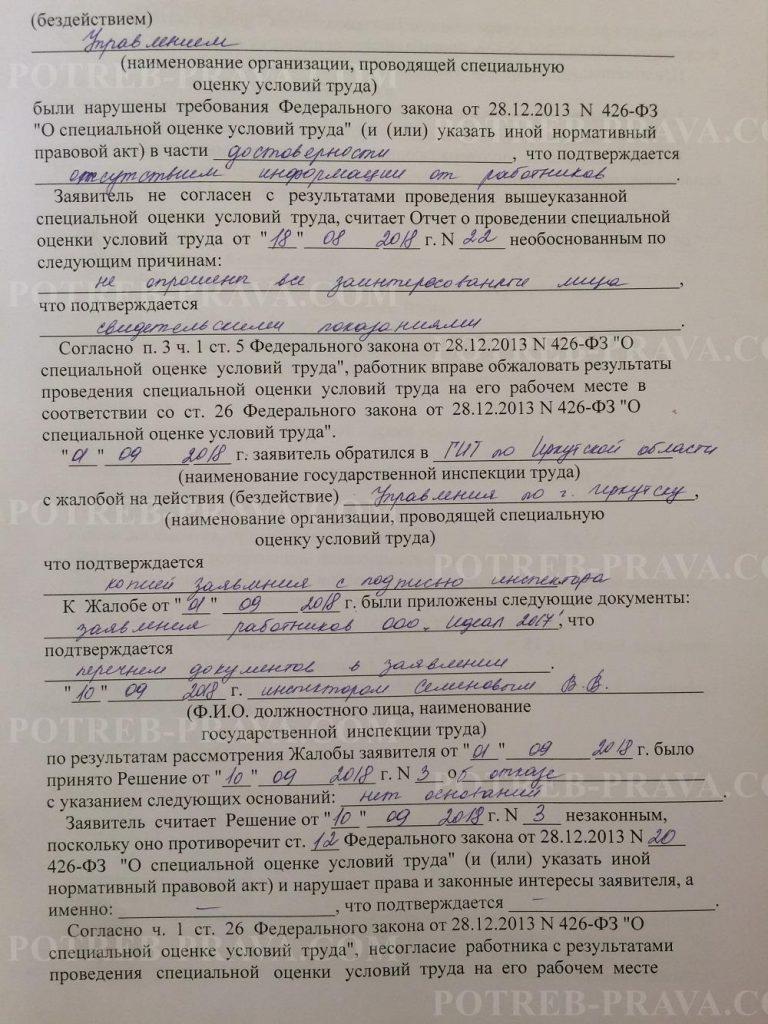 Пример заполнения заявления о признании незаконным решения государственной инспекции труда (2)