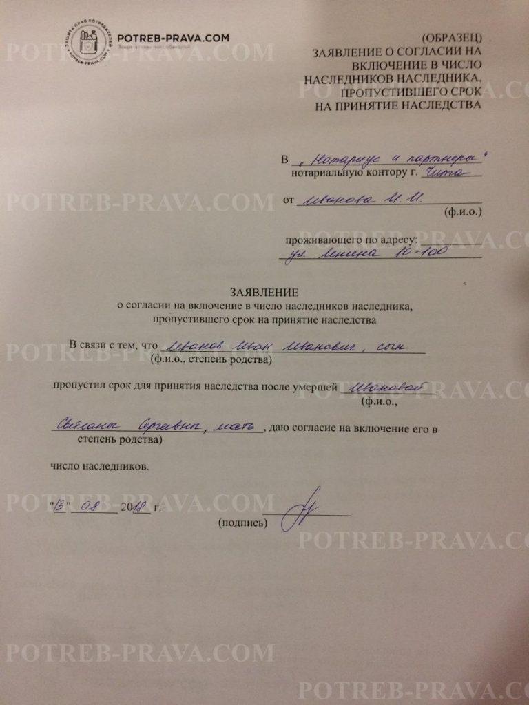 Пример заполнения заявления о согласии на включение в число наследников наследника, пропустившего срок на принятие наследства
