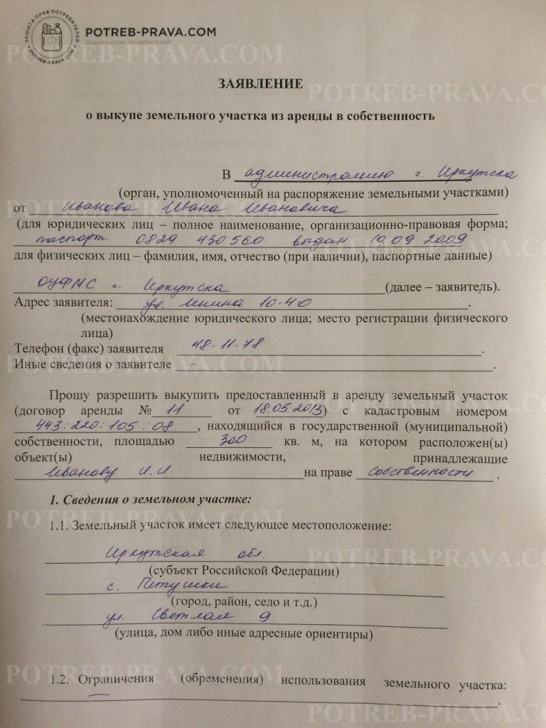 Пример заполнения заявления о выкупе земельного участка из аренды в собственность (1)