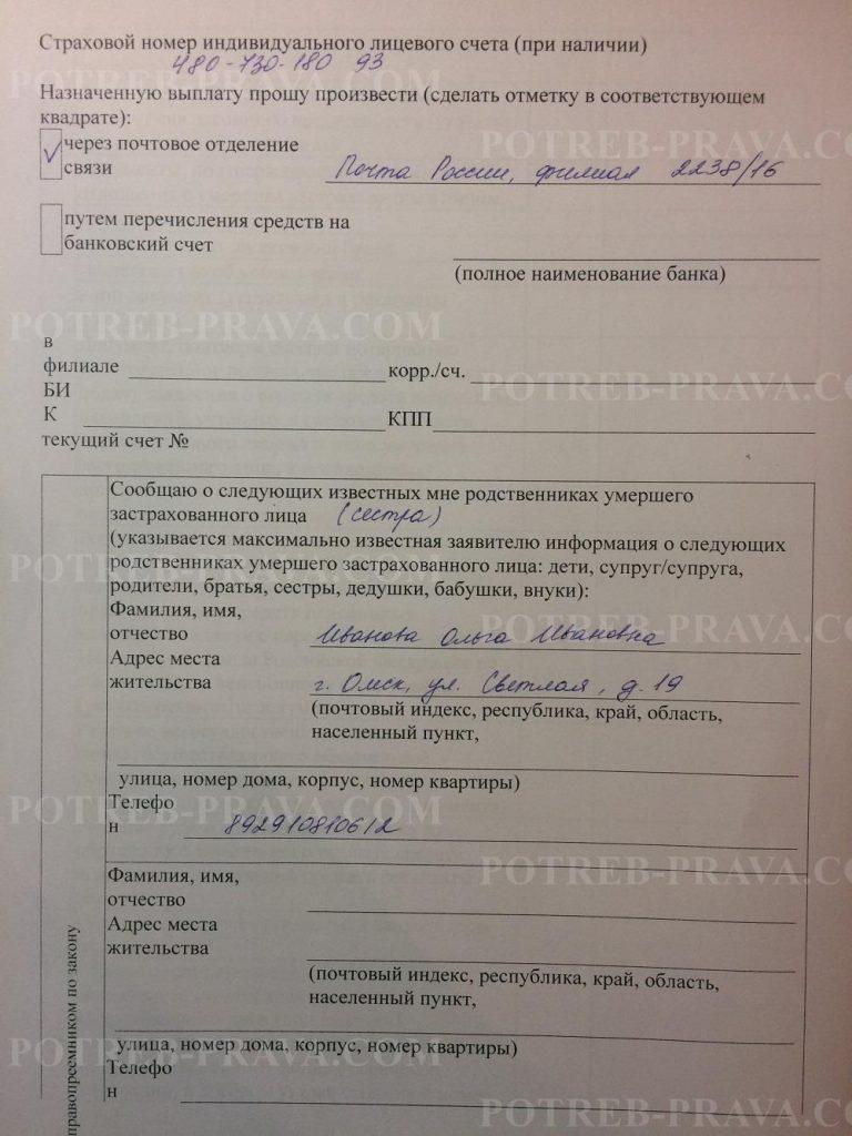 Пример заполнения заявления о выплате пенсионных накоплений умершего родственника (2)
