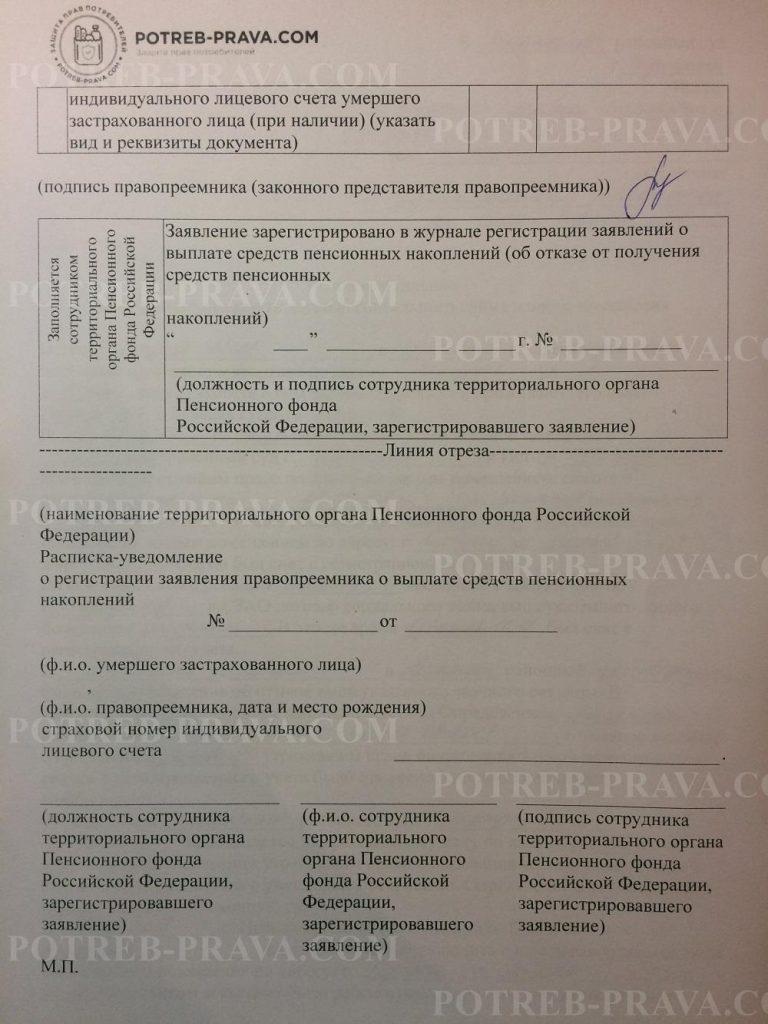 Пример заполнения заявления о выплате пенсионных накоплений умершего родственника (4)