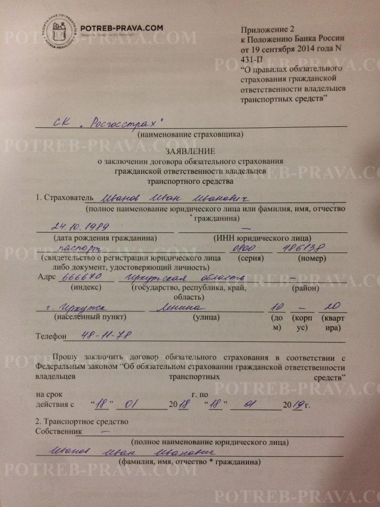 Пример заполнения заявления о заключении договора обязательного страхования (1)