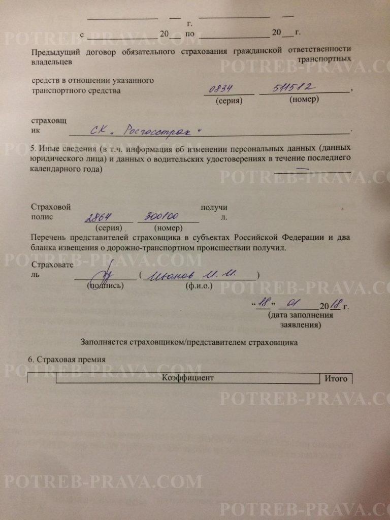 Пример заполнения заявления о заключении договора обязательного страхования (4)