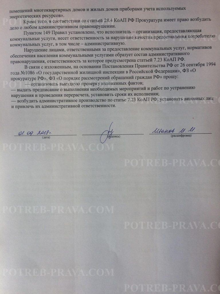 Пример заполнения заявления в Прокуратуру на управляющую компанию из-за частых засоров канализации (2)
