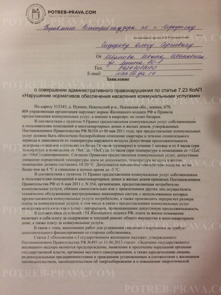 Пример заполнения заявления в Роспотребнадзор на УК по отоплению (1)