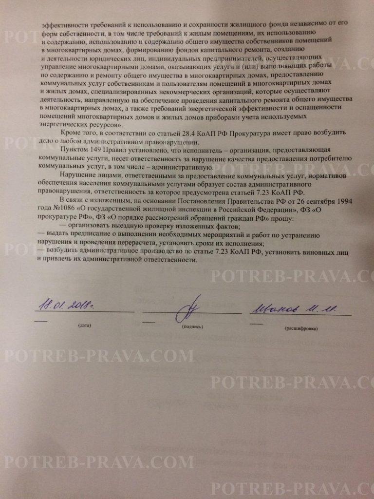 Пример заполнения заявления в Роспотребнадзор на УК по отоплению (2)