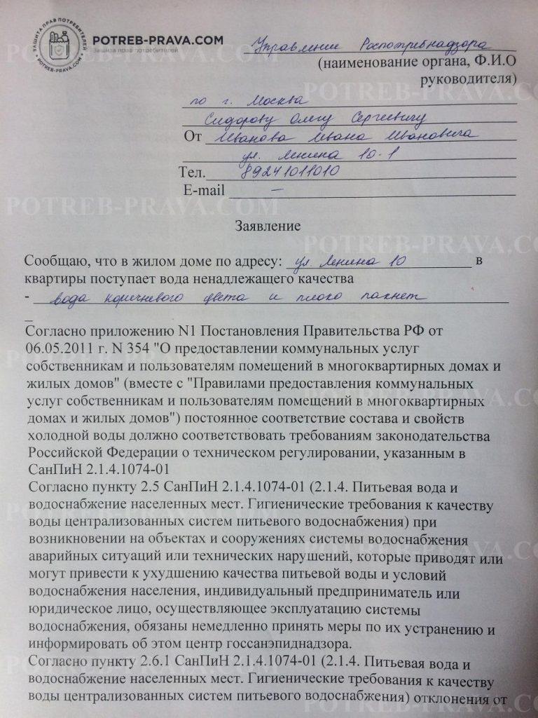Пример заполнения заявления в Роспотребнадзор на управляющую компанию (1)