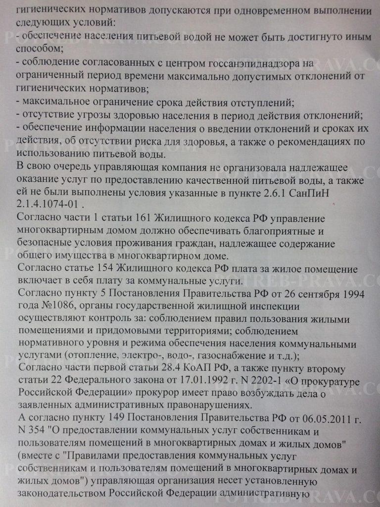 Пример заполнения заявления в Роспотребнадзор на управляющую компанию (2)